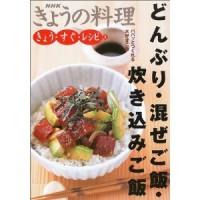きょうの料理(炊き込みご飯)