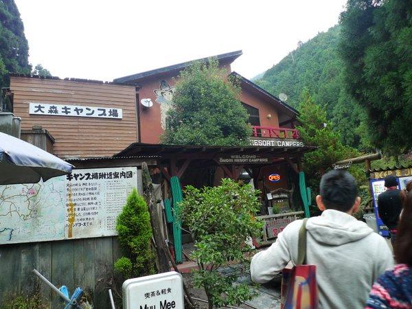 大森キャンプ場