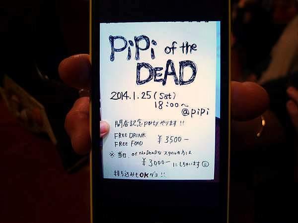 PiPi開店記念パーティー