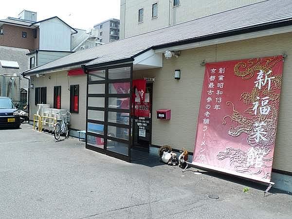 新福菜館天神川店