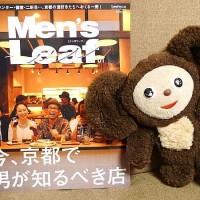 Men's Leaf