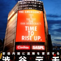 THE BATTLE OF SHIBUYA 安倍内閣に退陣を要求する渋谷デモ 8月2日(土)16:00出発 代々木公園ケヤキ並木