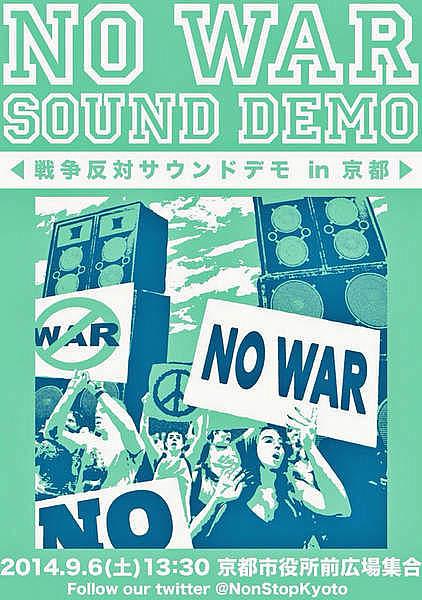 NO WAR SOUND DEMO