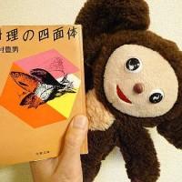 玉村豊男『料理の四面体』