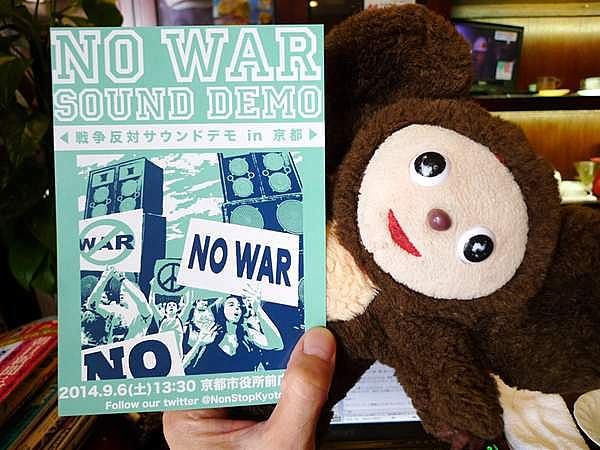 NO WAR SOUND DEMO