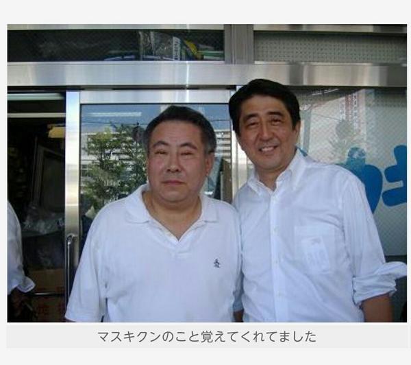 安倍首相とマスキクン