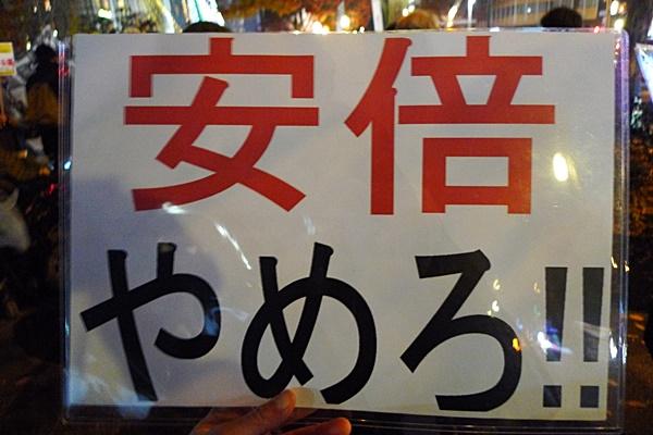 2014年11月22日(土)安倍やめろデモ