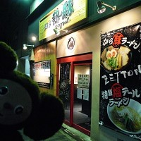麺家「熱豚」