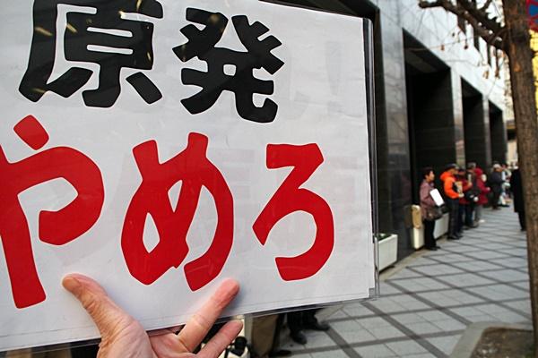 関西電力・京都支店前抗議
