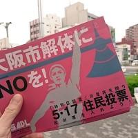 5月17日大阪住民投票