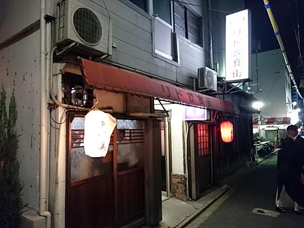 リド飲食街