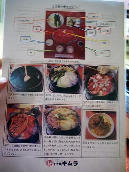 すき焼き「キムラ」