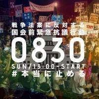 0830国会前抗議