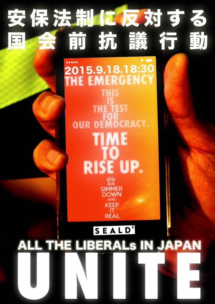 9.18 SEALDs抗議