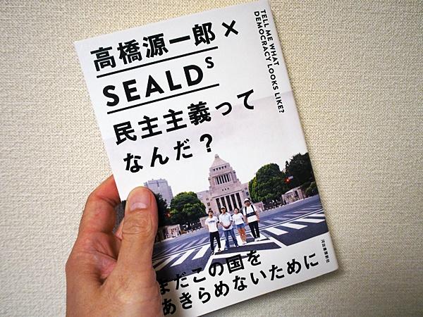 『民主主義ってなんだ?』高橋源一郎×SEALDs