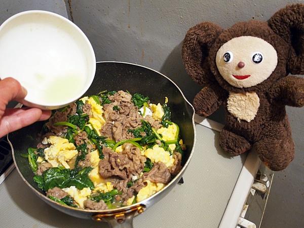 牛肉のポパイ炒め 作り方