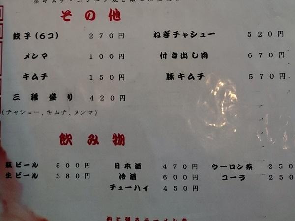 麺対軒 酒のツマミメニュー