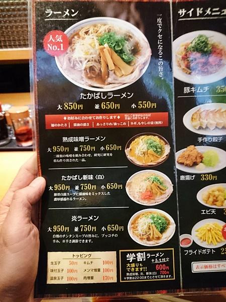 たかばしラーメンBiVi二条店 メニュー