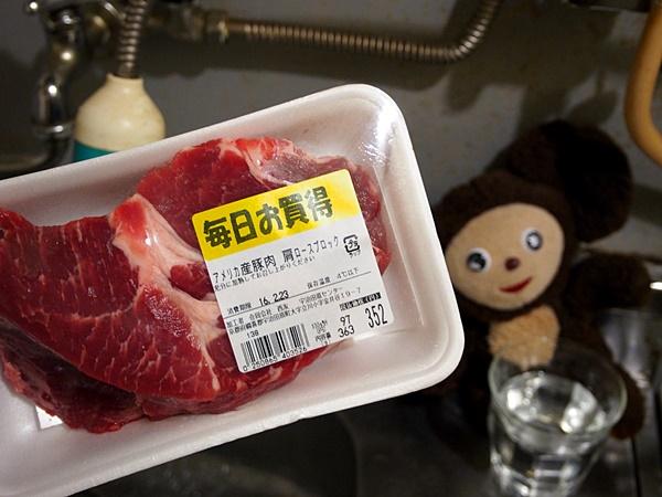 豚肩ロース肉