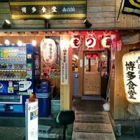 博多食堂・濃麻呂