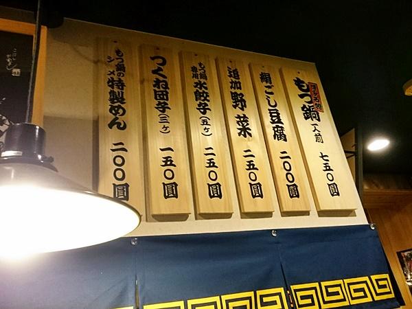 博多食堂・濃麻呂 モツ鍋メニュー