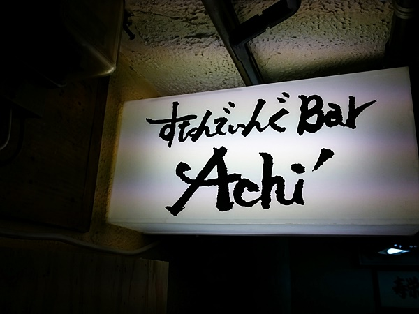 すたんでぃんぐBar Achi'