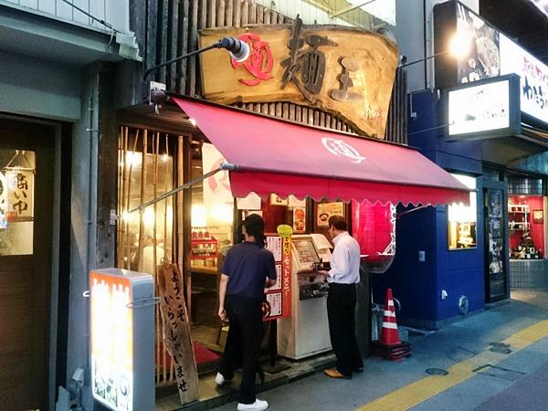 麺王 徳島駅前店