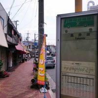 高井田バス停