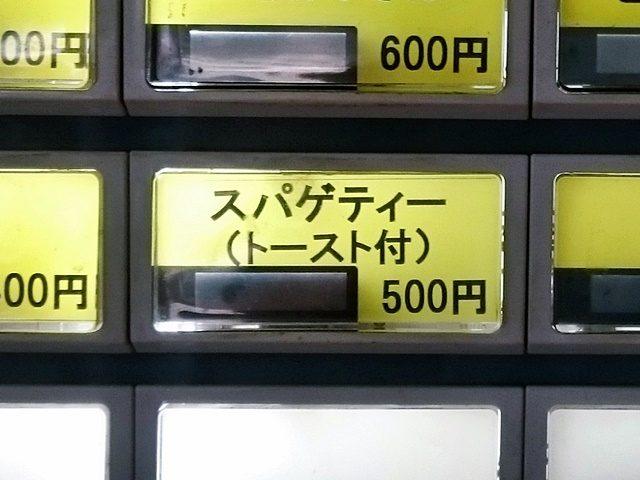 宮里そば 券売機