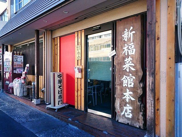 新福菜館本店 外観